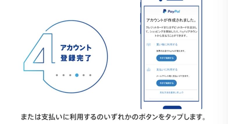 ペイパルの新規登録手順5